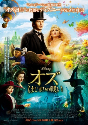 Oz the Great and Powerful 851x1204