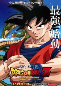 Dragonball Z: Kampf der Götter poster