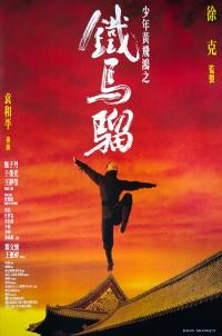 Siu nin Wong Fei Hung chi: Tit ma lau poster