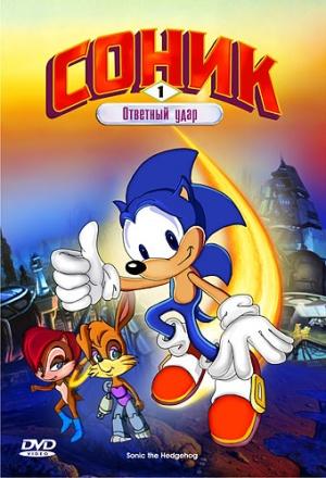Sonic 340x499