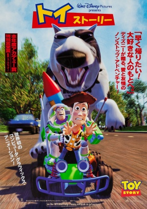 Toy Story 2081x2956