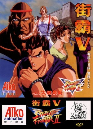 Street Fighter II: V 1553x2159