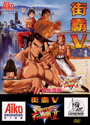 Street Fighter II: V 1549x2158
