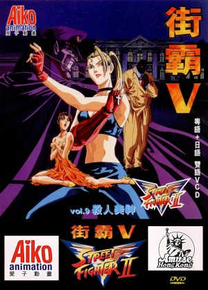 Street Fighter II: V 1551x2159