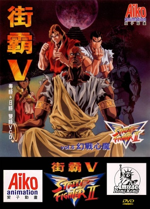 Street Fighter II: V 1553x2160