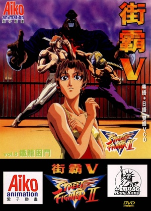 Street Fighter II: V 1551x2161