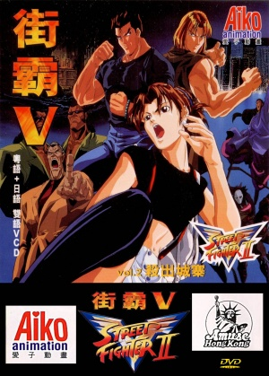 Street Fighter II: V 1547x2160