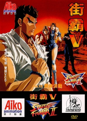 Street Fighter II: V 1550x2161