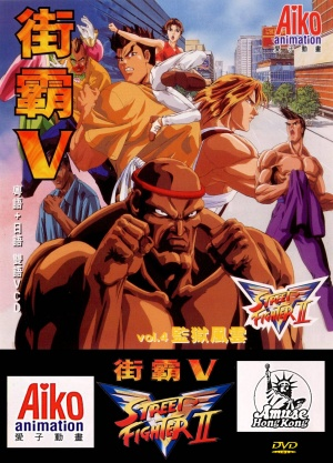 Street Fighter II: V 1551x2155