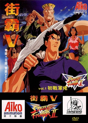 Street Fighter II: V 1545x2160
