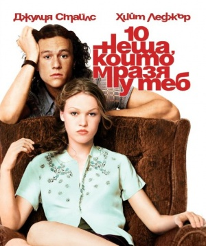 10 Things I Hate About You 520x620