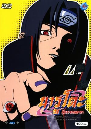 Naruto 1532x2160