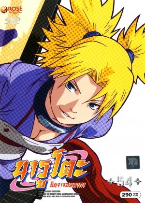 Naruto 1538x2153