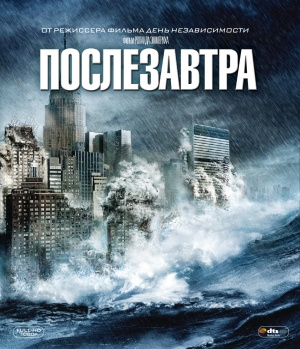The Day After Tomorrow Blu-ray cover