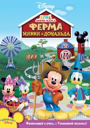 Disney's Micky Maus Wunderhaus 1018x1439
