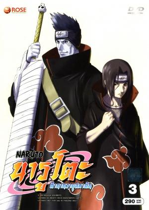Naruto Shippuden 1537x2172