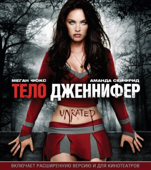 Jennifer's Body 934x1051