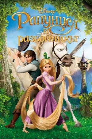 Rapunzel - Neu verföhnt 800x1200