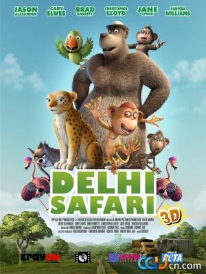 Delhi Safari 1500x2000