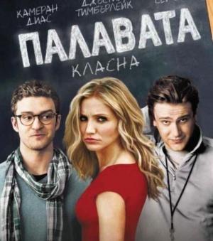 Bad Teacher 505x571