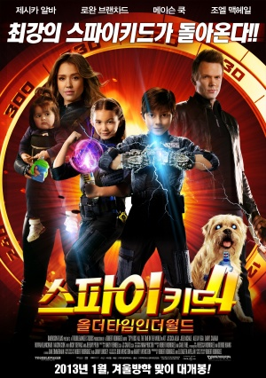 Spy Kids 4: All the Time in the World 1500x2129