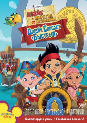 Jake and the Never Land Pirates 1012x1431