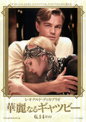 The Great Gatsby 2106x3000