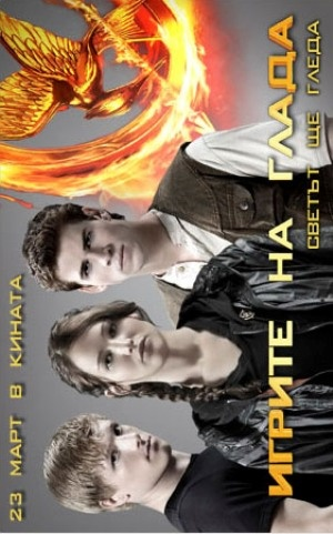 The Hunger Games 300x481