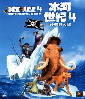 Ice Age 4 - Voll verschoben 1383x1611