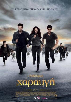 The Twilight Saga: Breaking Dawn - Part 2 2067x2953