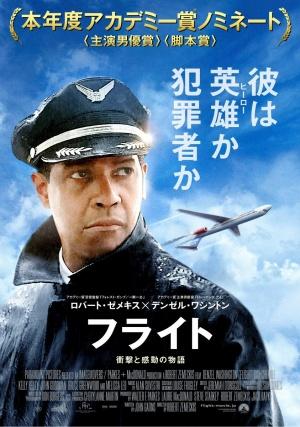 Flight 843x1200