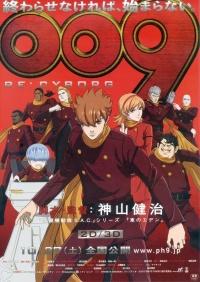 009 Re: Cyborg - Anime Movie poster