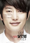 Confession of Murder Poster