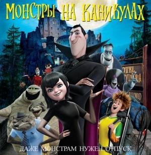 Hotel Transylvania 1000x1026
