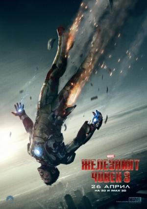 Iron Man Three 534x762