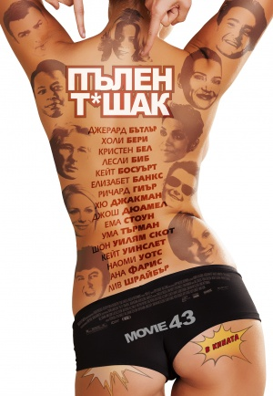 Movie 43 1730x2500