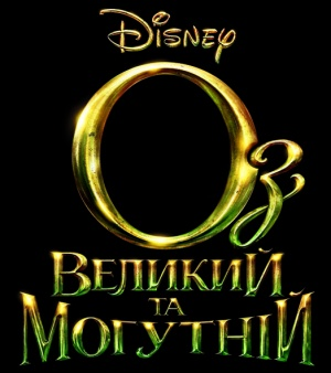 Oz the Great and Powerful 524x591