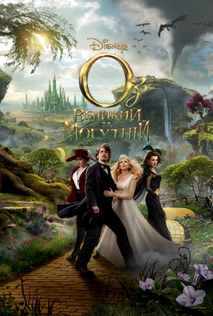 Oz the Great and Powerful 3372x5000