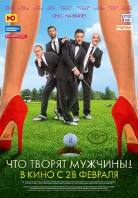Chto tvoryat muzhchiny! poster