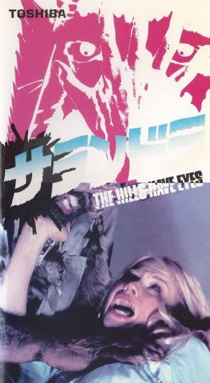 The Hills Have Eyes 709x1295