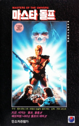 Masters of the Universe 764x1214