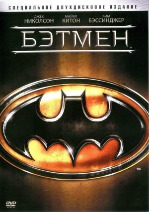 Batman 3024x4298