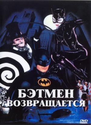 Batmans Rückkehr 1100x1499