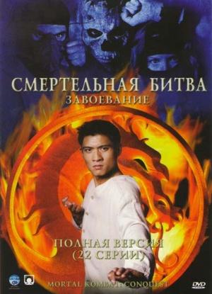 Mortal Kombat: Conquest 434x600