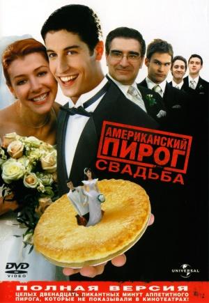 American Wedding 1525x2210