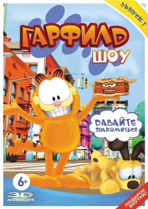 The Garfield Show 638x900