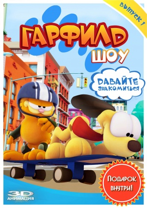 The Garfield Show 1063x1500