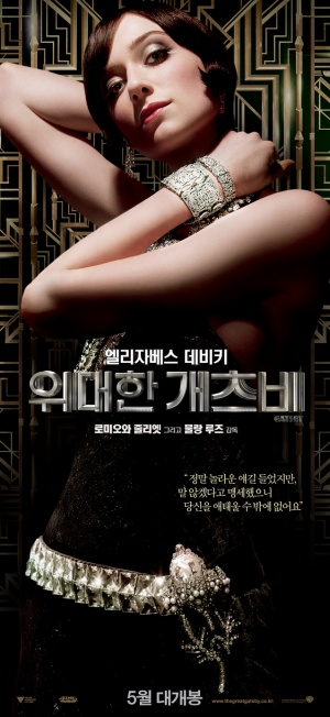 The Great Gatsby 638x1387