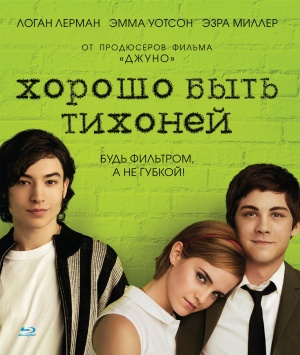 The Perks of Being a Wallflower 1689x2000