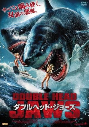 2-Headed Shark Attack 1058x1500